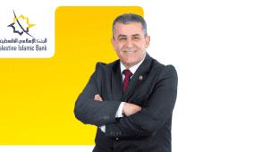 المصرفي عماد السعدي مديراً عاماً للبنك الإسلامي الفلسطيني