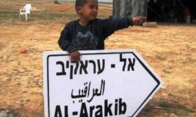 الاحتلال يهدم قرية العراقيب في النقب للمرة 179