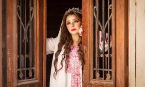 صور.. مريم أيوب تتألق بالثوب الفلسطيني في ذكرى تربعها على عرش الجمال