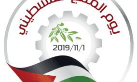 برعاية المشروبات الوطنية وشركة الطيف ...اطلاق فعاليات يوم المنتج الفلسطيني