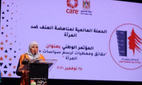 إطلاق فعاليات الحملة الوطنية لمناهضة العنف ضد المرأة