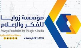 مؤسسة زوايا للفكر والإعلام تعلن عن انطلاق منصتها الاعلامية بأعمال نوعية