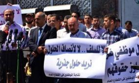 نقابة موظفي غزة تعلن الاضراب الشامل في وزارات ومؤسسات القطاع الحكومي