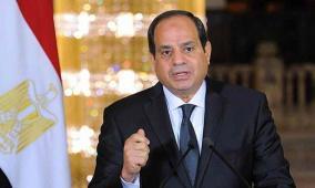 الرئيس المصري يعلن إلغاء حالة الطوارئ في مصر