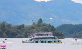 كولومبيا: 11 قتيلا وعشرات المفقودين في غرق مركب سياحي