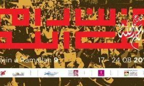 إطلاق مهرجان وين ع رام الله