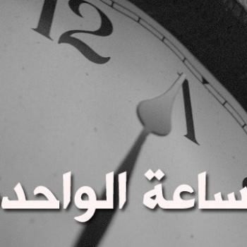 الساعة الواحدة الاخبارية