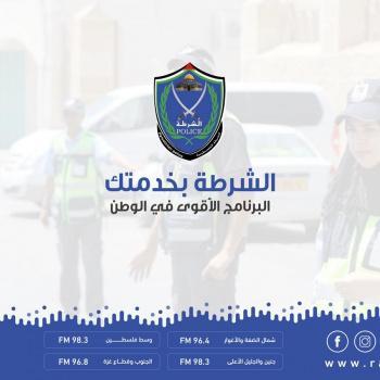 الشرطة بخدمتك