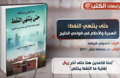 حتى ينتهي النفط: عن أحلام العمال العرب والآسيويين في الخليج