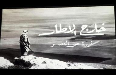 """خارج الإطار"""".. فيلم يجمع الارشيف الغائب عن الثورة الفلسطينية"""