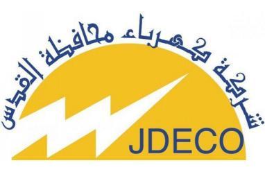 مجلس إدارة شركة كهرباء محافظة القدس يناقش جملة من القضايا الاستراتيجية