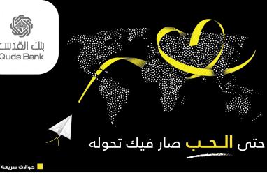 """بنك القدس: حملة ترويجية لمستخدمي الحوالات السريعة """" ويسترن يونيون"""""""