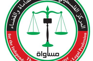 مساواة يرفض القرار التفسيري الصادر عن المحكمة الدستورية العليا رقم 02/2018