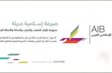 البنك الإسلامي العربي : البراق شعار جديد وأهداف خلاقة