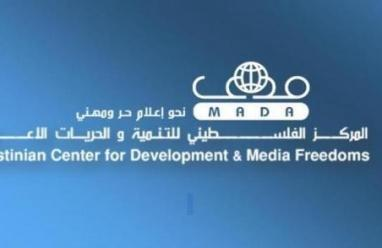 """""""مركز مدى"""" يطلق حملة حول عن الحقوق الرقمية وحمايتها"""