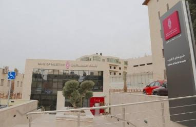بنك فلسطين يعلن تأجيل أقساط قروض لموظفي القطاع العام والقطاع الخاص لثلاثة شهور