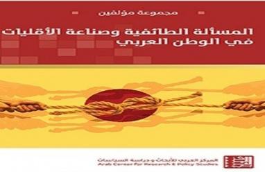 كتاب المسألة الطائفية وصناعة الأقليات في الوطن العربي