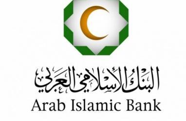 البنك الإسلامي العربي يختتم برنامج شامل لتدريب وتأهيل موظفي الفرع الجديد في عتيل