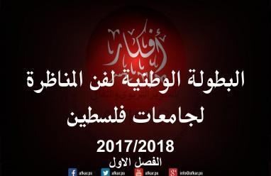 """""""افكار"""" تختتم البطولة الوطنية لفن المناظرة لجامعات فلسطين 2017\2018"""
