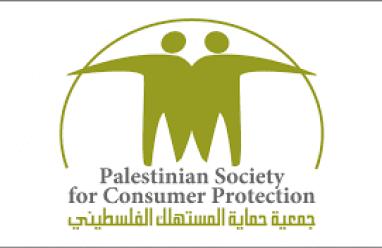 (( المستهلك )) تدعو الصناعين والمستوردين الى وسم منتجاتهم بملصق القدس عاصمة فلسطين