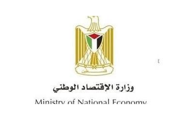 """وزارة الاقتصاد الوطني تنفذ ورشة عمل حول"""" رفع القدرات الإنتاجية للجمعيات النسوية"""""""