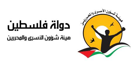 قرار وزاري بحوكمة مركز أبو جهاد لشؤون الحركة الأسيرة