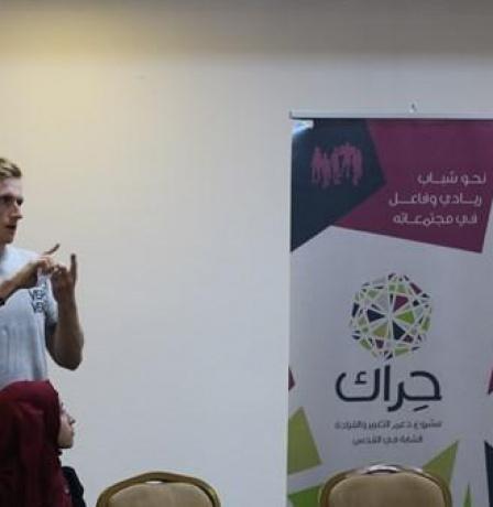 """""""حراك"""" مبادرات شبابية لدعم التغيير والقيادة المجتمعية في القدس"""