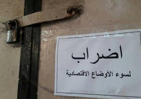 القطاع الخاص بغزة يطلق صرخة التحذير الأخيرة
