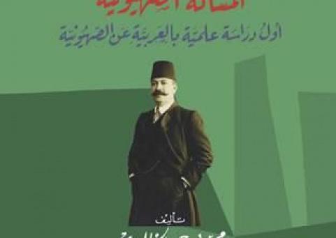 """صدور كتاب """"السيونيزم أي المسألة الصهيونيّة"""" بعد قرن من تأليفه"""