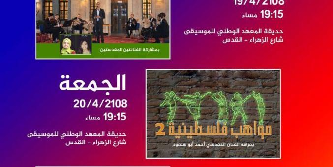 المعهد الوطني للموسيقي ينظم فعاليات موسيقية مميزة في شارع الزهراء