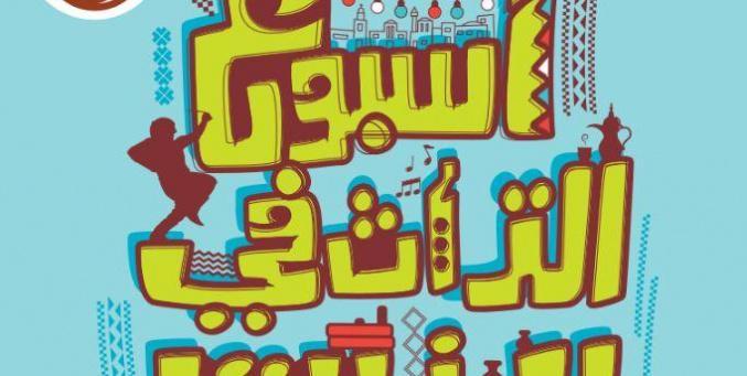أسبوع التراث العاشر في بيرزيت.. فلسطين حكاية وضيافة