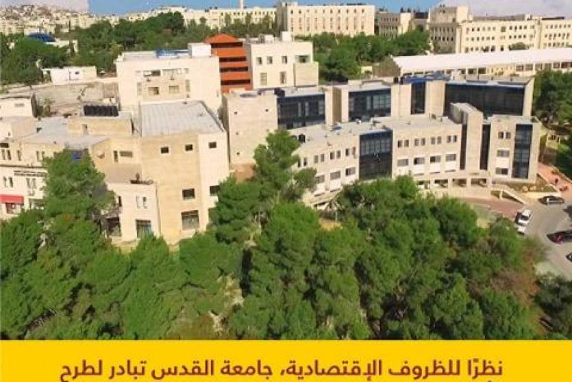 جامعة القدس