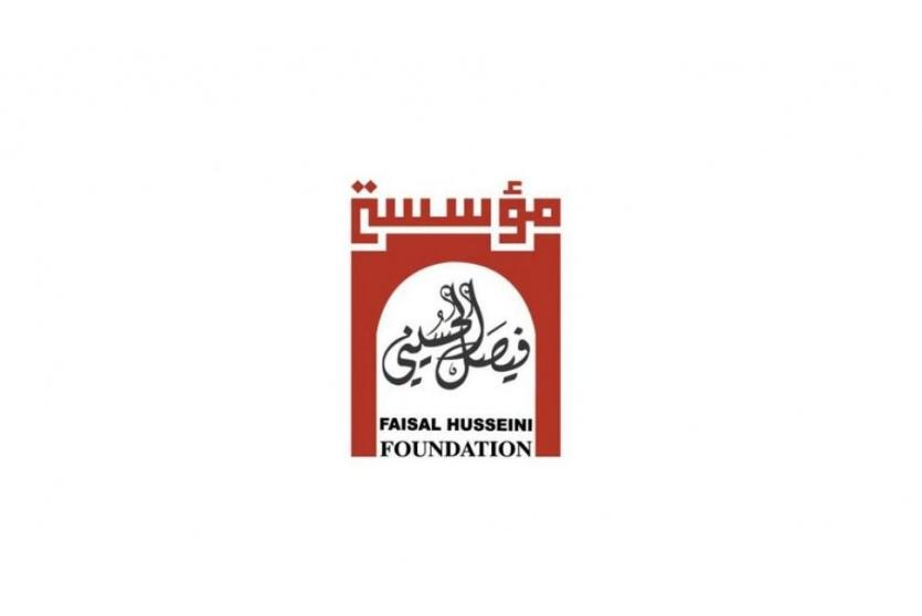 شعار مؤسسة فيصل الحسيني