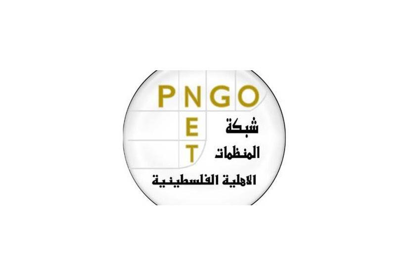 شبكة المنظمات الأهلية الفلسطينية