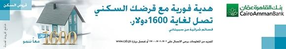 بانر الرئيسية 4 (القاهرة عمان)