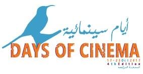ايام سينمائية