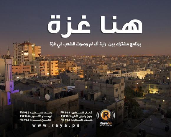 هنا غزة